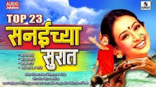 Top 23 Sanaichya Suraat - Nonstop - Lokgeet - Lagnageet - Koligeet - Sumeet Music