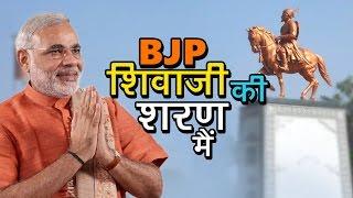 BJP शिवजी के शरण में | BJP focuses on Shivaji's Statue | Ashok Wankhede | India Matters