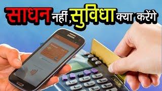 साधन नहीं, सुविधा क्या करेंगे | Are we prepared for Cashless Economy? | Ashok Wankhede