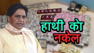Hathi ko Nakel | Income Tax To Take Strict Action Against BSP Supremo Mayawati