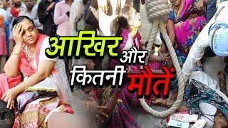 Farmers Suicide Due To Lack Of Cash | Latest Politics Videos