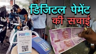 डिजिटल पेमेंट की सचाई | Truth behind Cashless Payments | Ashok Wankhede | Whistleblower New India
