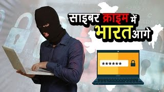 साइबर क्राइम में भारत आगे | India leading in Cyber Crime | Ashok Wankhede | Whistleblower News India