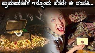 ಪ್ರಾಮಾಣಿಕತೆಗೆ ಇನ್ನೊಂದು ಹೆಸರೇ ಈ ದಂಪತಿ | Interesting Stories in Kannada | #TopKannadaTV