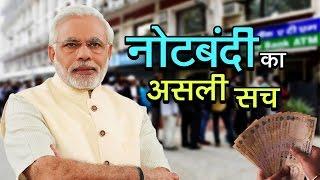 नोटबंदी का असली सच | ५० दिन के बाद क्या? | अशोक वानखेड़े | व्हिस्टलब्लोवर न्यूज़ इंडिया