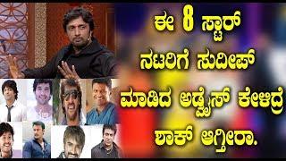ಈ 8 ಸ್ಟಾರ್ ನಟರಿಗೆ ಸುದೀಪ್ ಮಾಡಿದ ಅಡ್ವೈಸ್ ಕೇಳಿದ್ರೆ ಶಾಕ್ ಆಗ್ತೀರಾ | Sudeep advice to Kannada Heros