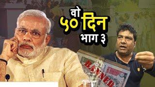 वोह ५० दिन - भाग तीन   नोट बंदी के पचास दिन बाद   अशोक वानखेड़े   व्हिस्टलब्लोवर न्यूज़ इंडिया
