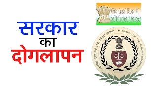 सरकार का दोगलापन | कौन है सही, CBDT या CAG? | अशोक वानखेड़े | व्हिस्टलब्लोवर न्यूज़ इंडिया