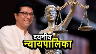 दयनीय न्यायपालिका | कैसे बनी है न्यायपालिका की हालात दयनीय | अशोक वानखेड़े