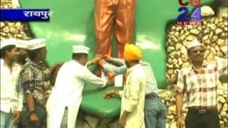 Bhagat singh cg24 news raipur