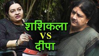 शशिकला vs दीपा | अशोक वानखेड़े | व्हिस्टलब्लोवर न्यूज़ इंडिया