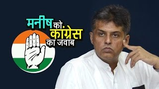 मनीष को कांग्रेस का जवाब | अशोक वानखेड़े | व्हिस्टलब्लोवर न्यूज़ इंडिया