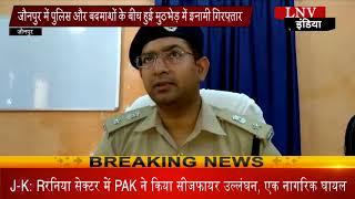 जौनपुर में पुलिस और बदमाशों के बीच हुई मुठभेड़ में इनामी गिरफ्तार