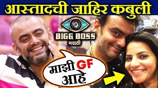 Meet Aastad Kale's Girlfriend Swapnali Patil   Bigg Boss Marathi