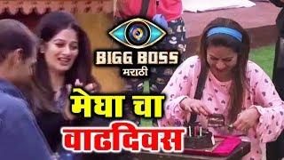 Megha Dhade GRAND Birthday Celebration By House Mates | Bigg Boss Marathi