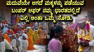 ಮದುವೆಯೇ ಆಗದೆ ಮಕ್ಕಳನ್ನು ಪಡೆಯುವ ಬಂಪರ್ ಆಫರ್ ನಮ್ಮ ಭಾರತದಲ್ಲಿದೆ  ಎಲ್ಲಿ ಅಂತಾ ಒಮ್ಮೆ ನೋಡಿ  Top Kannada TV