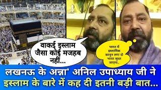 'लखनऊ के अन्ना' अनिल उपाध्याय जी ने इस्लाम के बारे में कह दी इतनी बड़ी बात... Lucknow ka Anna