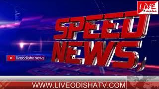 Speed News : 22 May 2018 | SPEED NEWS LIVE ODISHA 1
