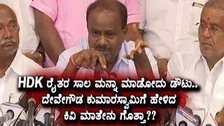 HDK ರೈತರ ಸಾಲ ಮನ್ನಾ ಮಾಡೋದು ಡೌಟ್ | HD KumaraSwamy Latest News | Karnataka Political News
