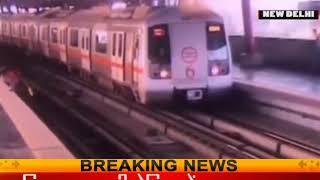 मेट्रो ट्रैक क्रॉस रहा था युवक तभी चल पड़ी ट्रेन