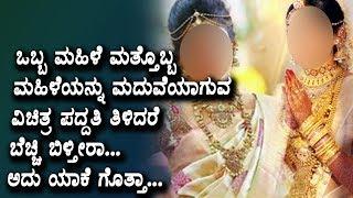 ಒಬ್ಬ ಮಹಿಳೆ ಮತ್ತೊಬ್ಬ ಮಹಿಳೆಯನ್ನು ಮದುವೆಯಾಗುವ ಪದ್ದತಿ ತಿಳಿದರೆ ಬೆಚ್ಚಿ ಬಿಳ್ತೀರಾ Kannada Viral Videos