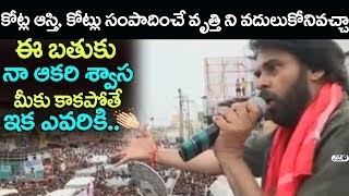 Pawan Kalyan Best Words at Tekkali | JanaSena Porata Yatra | JanaSena Party | Top Telugu TV