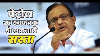 P Chidambaram attacks Modi government over high petrol prices