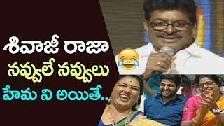 Sivaji Raja Best Funny speech at Ammammagarillu Movie pre release event | Naga Shaurya, Shamili