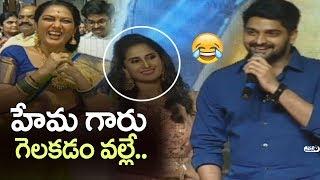 Naga Shaurya Funny Comments on Hema at Ammammagarillu Movie pre release event | Shamili