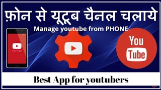 Manage YOUTUBE From Mobile Phone | WHAT IS YOUTUBE CREATOR STUDIO APP | Nidhi Katiyar
