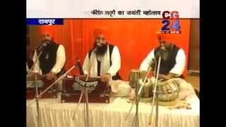 GuruGobind Singh Jayanti CG 24 News 28-12-2014