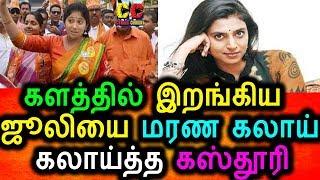 ஜூலிக்கு செருப்படி கொடுத்த கஸ்தூரி|Julie Latest Video|Kasthoori Reply Julie|Julie Political Video
