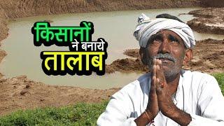 किसानों ने बनाये तालाब | क्या सच में बने है यह तालाब? | नविन भाटिया | व्हिसिलब्लोवर न्यूज़ इंडिया