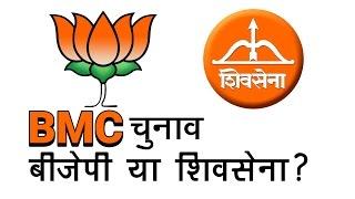 BMC चुनाव - बीजेपी या शिव सेना? | BMC चुनाव २०१७ | अशोक वानखेड़े | व्हिसिलब्लोवर न्यूज़ इंडिया