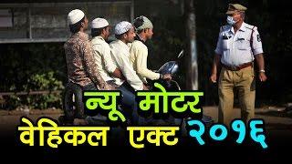 न्यू मोटर वेहिकल एक्ट २०१६ | New Motor Vehicle Act 2016 | व्हिसिलब्लोवर न्यूज़ इंडिया