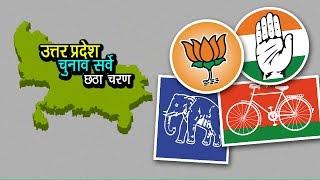 UP चुनाव का सर्वे: छठा चरण | उत्तर प्रदेश चुनाव २०१७ | अशोक वानखेड़े | व्हिसिलब्लोवर न्यूज़ इंडिया