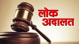 लोक अदालत | People's Court | Whistleblower News India | Rizwan Siddiquee