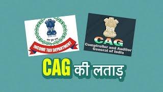 CAG की लताड़ | आयकर भवन परेशान | अशोक वानखेड़े | व्हिसिलब्लोवर न्यूज़ इंडिया