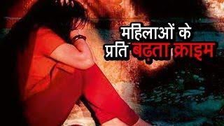 महिलाओं के प्रति बढ़ता क्राइम   नवीन भाटिया   व्हिसिलब्लोवर न्यूज़ इंडिया