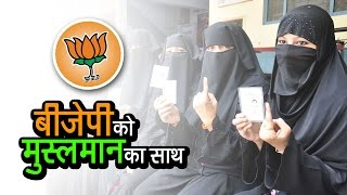 बीजेपी को मुस्लिमों  का साथ | उत्तर प्रदेश चुनाव २०१७ | व्हिसिलब्लोवर न्यूज़ इंडिया
