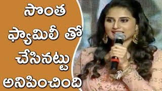 Heroine Shamili Speech At Ammamma Gari Illu Pre Release Event | Naga Shaurya | Shamili