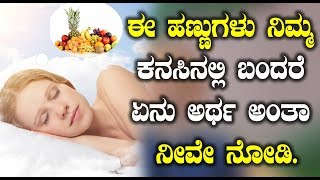 ಈ ಹಣ್ಣುಗಳು ನಿಮ್ಮ ಕನಸಿನಲ್ಲಿ ಬಂದರೆ ಏನು ಅರ್ಥ ಅಂತಾ ನೀವೇ ನೋಡಿ | Kannada Unknown Facts