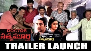 Doctor Satyamurthy Trailer Launch || Bhavani HD Movies