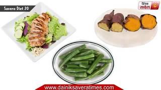 Diet : Savera Diet 20 Nutrition at your fingertips