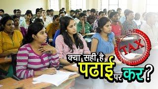 क्या सही है पढाई पर कर? | अशोक वानखेड़े | व्हिसिलब्लोवर न्यूज़ इंडिया