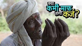 क्या कभी माफ़ होगा कर्ज? | अशोक वानखेड़े | व्हिसिलब्लोवर न्यूज़ इंडिया
