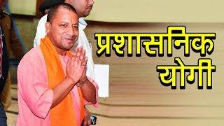 प्रशासनिक योगी | योगी आदित्यनाथ | अशोक वानखेड़े | व्हिसिलब्लोवर न्यूज़ इंडिया