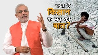 क्या है किसान के मन की बात? | अशोक वानखेड़े | व्हिसिलब्लोवर न्यूज़ इंडिया