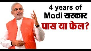 4 years of Modi government - pass or fail?