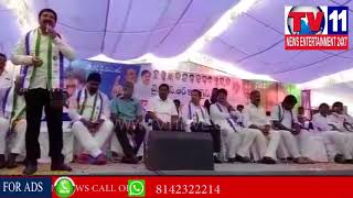 YSRCP PARTY LEADERS MEETING IN MYLAVARAM , KRISHNA DIST   Tv11 News   24-05-2018